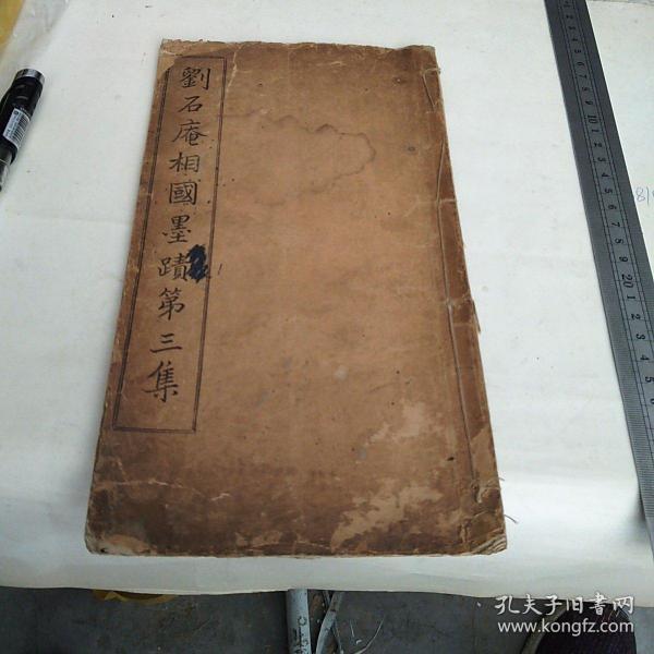 民国字帖《刘石庵相国墨迹第三集》内有一张此书藏家手写内容