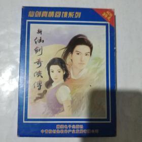 新仙剑奇侠传(4张CD)