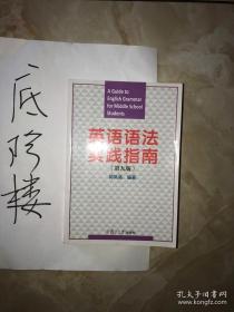 英语语法实践指南 第九版  无勾画