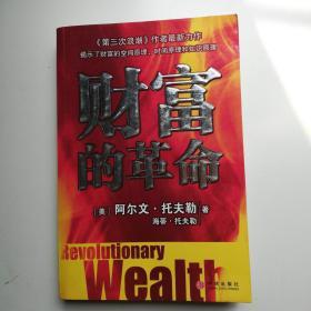 财富的革命