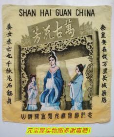山海关孟姜女庙旅游纪念手绢
