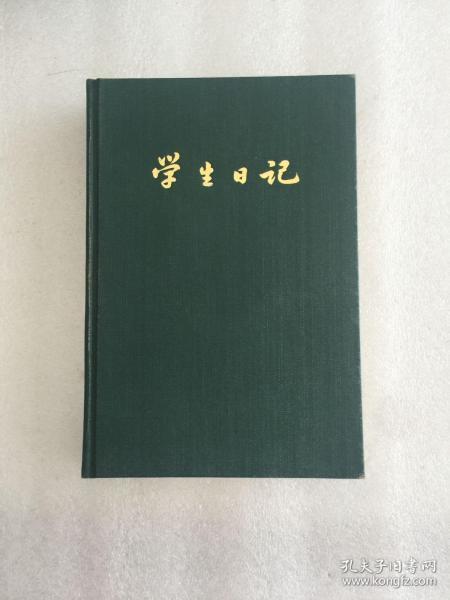 六十年代出品学生日记本 带外壳 几未使用