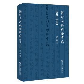 正版现货   蒋介石的战略布局:1939-1941