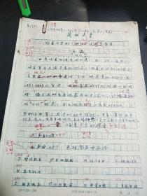 蘭州大學教授王森《臨夏方言的兒化音變》手稿