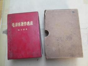 毛泽东选集:毛泽东著作选读:一卷本,64开(软精装,无盒子).:(558).