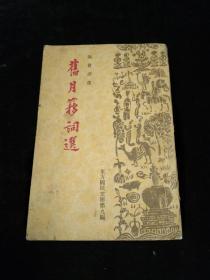 舊月移詞選-(扉頁有康德6年齊齊哈爾商號印章一枚)
