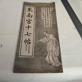 民國老字帖《米南宮十七帖》上海福祿壽書局