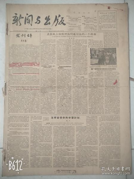 新闻与出版创刊号发刊词与停刊总共30期现存21期合售
