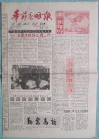 3、毕节卷烟报1996.1.1   4×4套红终刊号4、毕节烟草报1996.1.15 4×4套红更名号