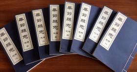 毕节县志:清(光绪版.全八册)