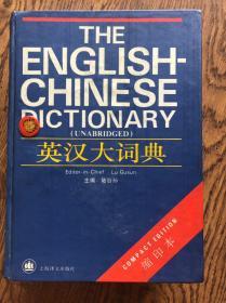 英汉大词典(陆谷孙)