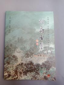 忻府古景忻府文史村落文化系列丛书第一辑