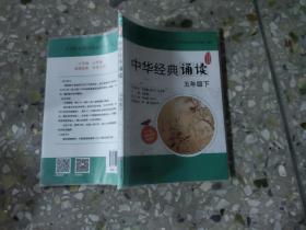 中华经典诵读活动系列读本:中华经典诵读(五年级下)
