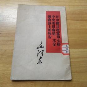 毛泽东《在中国共产党第七届中心委员会第二次会议上的申报》 1960年竖版初版本