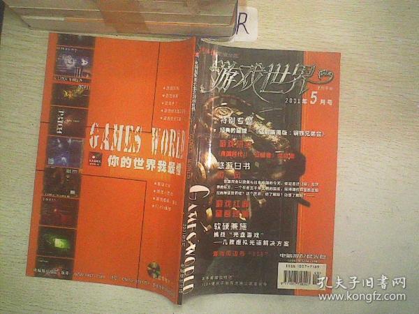 电脑报配套光盘之游戏世界    2001  5