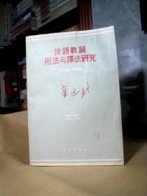 《俄语数词用法与译法研究》附/1956年购本书.老发票一张