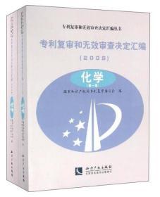 专利复审和无效审查决定汇编(2009化学 套装共2册)