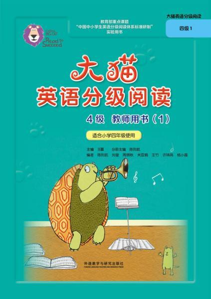 大猫英语分级阅读4级 教师用书1(适用于小学四年级上学期 对应四级1套装使用)
