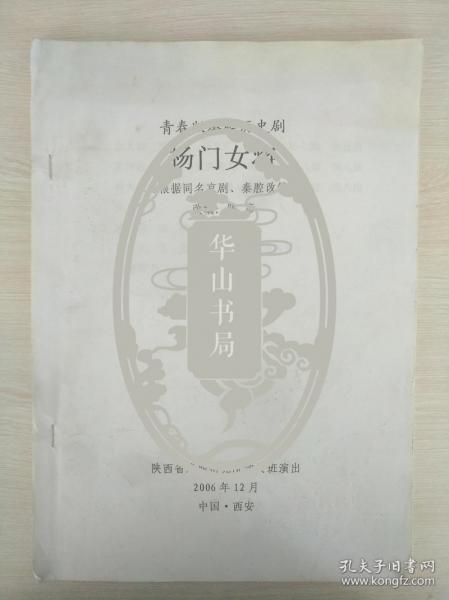 茅盾文學獎獲得者、著名作家、一級編劇 陳彥 作秦腔歷史劇《楊門女將》修改稿全55頁。
