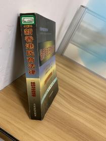 最新香港民商法律