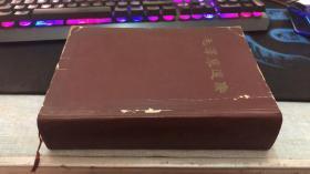 毛泽东选集(一卷本)繁体竖版 大年夜32开软平装 1966年北京一版一印(版权品相如图)