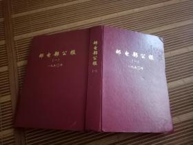 邮电部公报 1950—1951  第1—60号  影印本