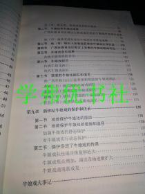 任法融释义经典:道德经释义(修订版)