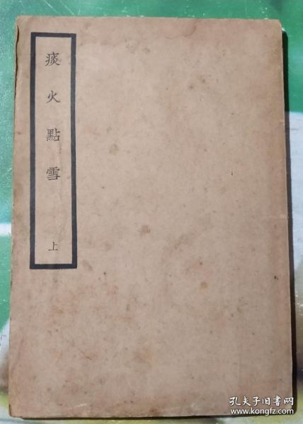 《痰火點雪》上冊,大東書局出版。