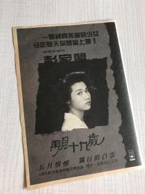 彭家麗 32開香港原版雜志彩頁 廣告