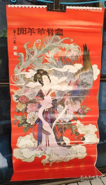 1987年掛歷:富貴榮華圖(華三川繪畫13張全)紙質
