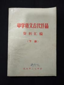 中学语文古代作品 资料汇编(下册)