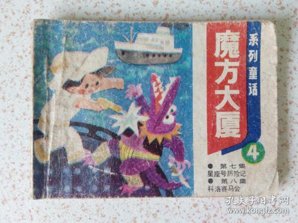 系列童话《魔方大夏》4