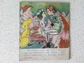 彩图连环画《白雪公主》无封面封底