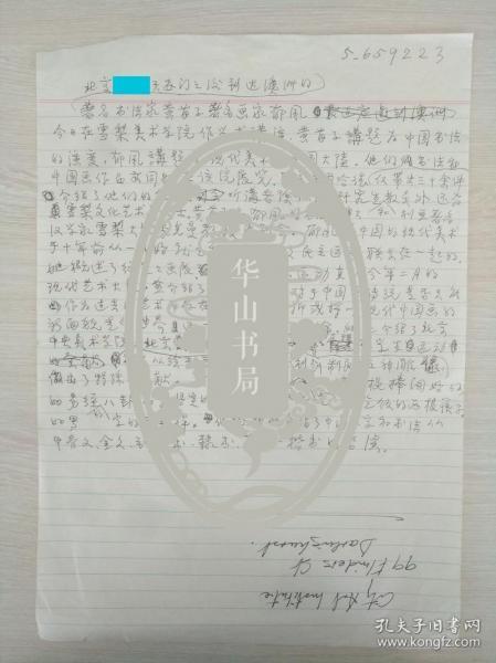 已故著名畫家、散文家、郁達夫侄女  郁風  珍貴手稿一通1頁。