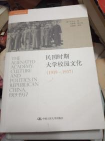 民国时期大学校园文化(1919——1937
