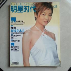明星時代2003年6月號