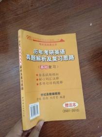 历年考研英语真题解析及复习思路:张剑考研英语黄皮书