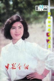 電影介紹 1981年12月號 韓月喬遲志強姜黎黎孫啟新