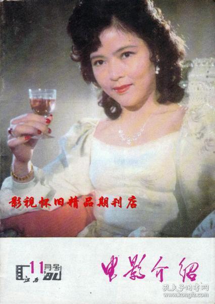 電影介紹 1981年11月號 山口百惠三浦友和林達信盧君