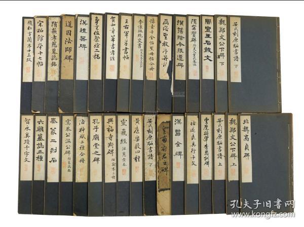 昭和新選碑法帖大觀/寧樂書道會/3輯33卷