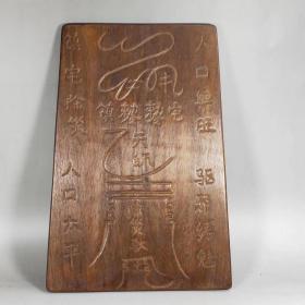 花梨木画符牌子