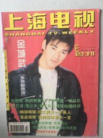 上海電視周刊   金城武  蔡國慶   范文芳  鄭少秋  姜文  鄭伊健