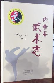 内黄县武术志