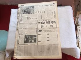 湖北日报1994年3月5日(六城市电话号升7位)