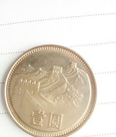 1981年长城币一元