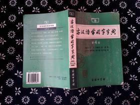 古汉语经常使用字字典(第4版)**-/+**/