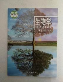 义务教育教科书 生物学七年级下册(北京版)