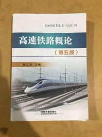 高速铁路概论(第5版)