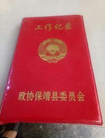 政协工作记录本(空白,没记录过)