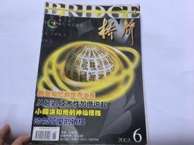 桥牌2002 6